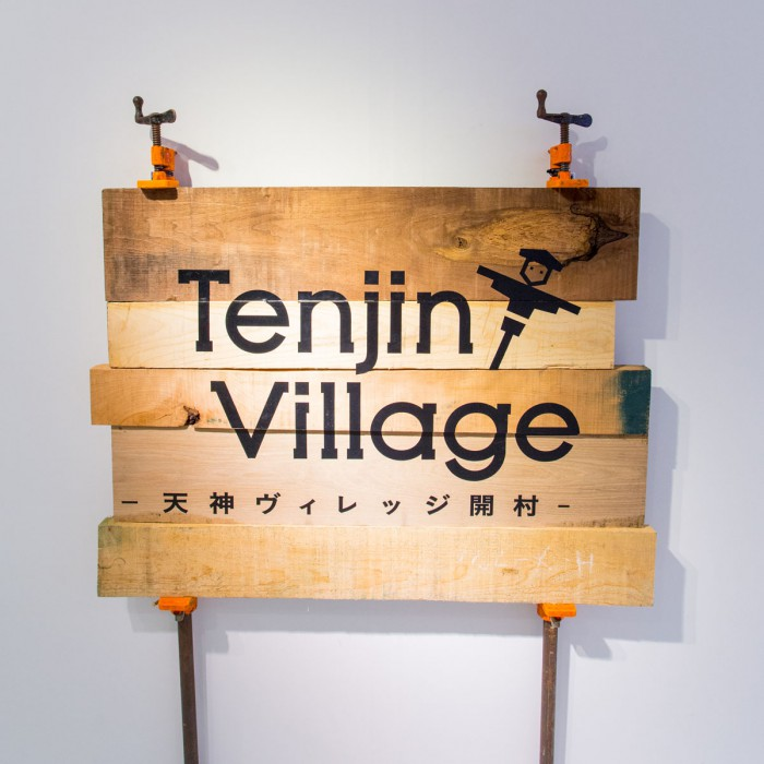 E_tenjinvillage0